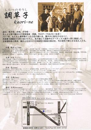 Kaorine111020_ura