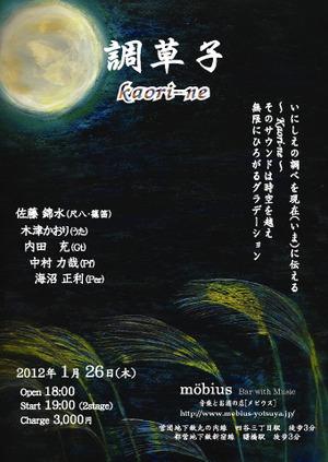 20120126kaorine