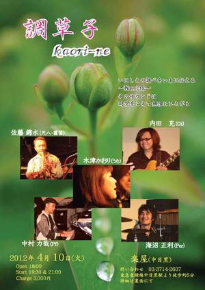 Kaorine120410