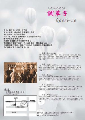 Kaorine120410_2_2