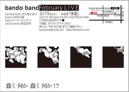 Bandoband130219