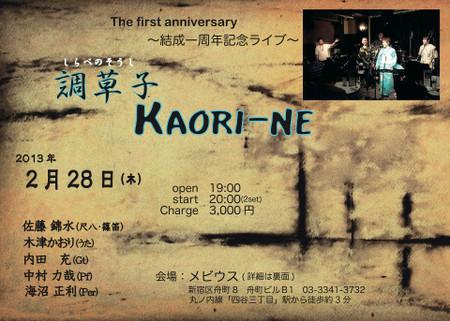 Kaorine130228_1