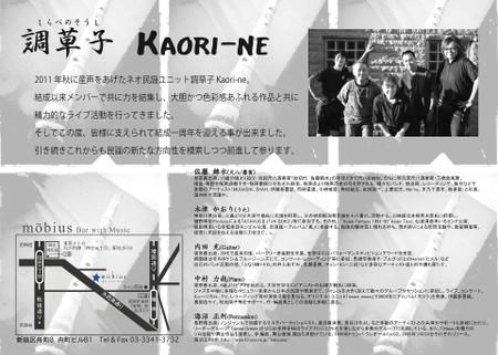 Kaorine130228_2