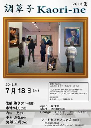 Kaorine130718a