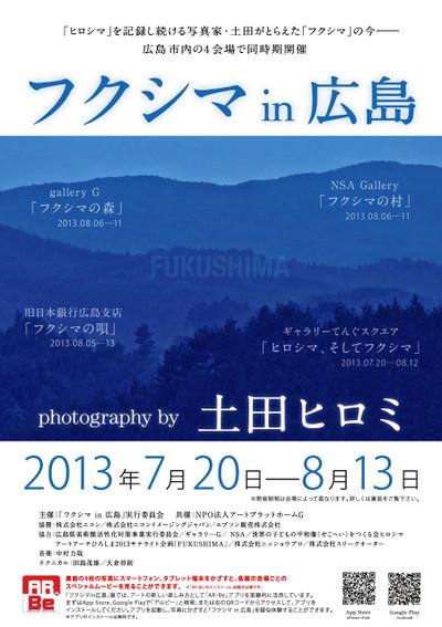 Fukushima_leafleta2