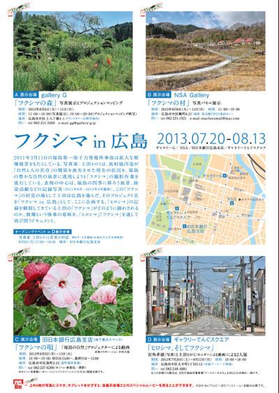 Fukushima_leafletb1