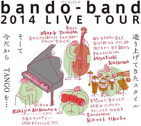 Bandoband_tour2014
