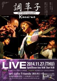 Kaorine_141127