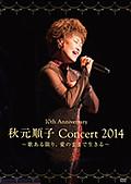 Akimotojunko_2014live_dvd