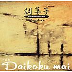 Ichinomaki_dakikokumai