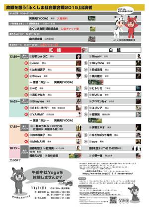 151101_fukushimakouhaku_2