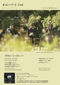 Awaibito_live160310