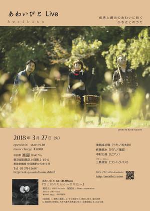 Awaibito_180327_rakuya_front